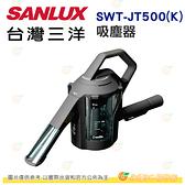 台灣三洋 SANLUX SWT-JT500(K) 吸塵器 掃除機 公司貨 乾溼 水洗 臥式吸塵器 日本製造 液體分離技術