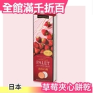 日本原裝 冬季限定 神戶風月堂 草莓法蘭酥12入 草莓季 餅乾 零食 下午茶 點心 送禮【小福部屋】