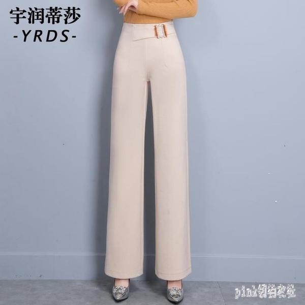 喇叭褲女2019秋冬新款毛呢寬褲高腰顯瘦呢直筒長褲寬鬆休閒褲 XN5601『Pink領袖衣社』