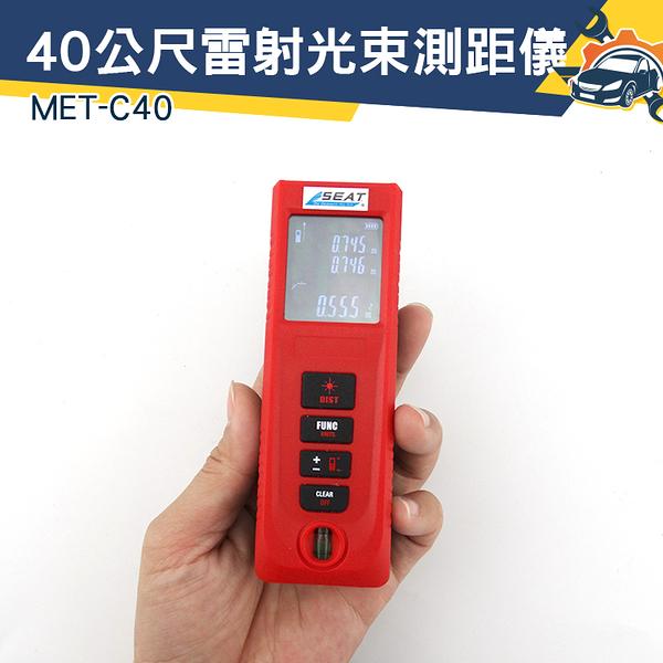 MET-C40《儀特汽修》40公尺雷射光束測距儀鐳射 超聲波測距儀 建築施工畢氏定理測量