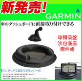 Garmin nuvi 1480 1690 400t 3590 1480 3590 42儀表板吸盤沙包支架中控台沙包車架