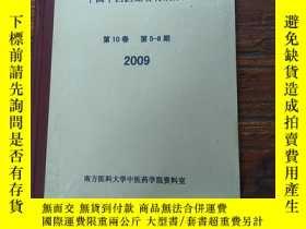 二手書博民逛書店罕見中國中西醫結合雜誌(第10卷第5-8期2009)Y290224