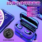 藍芽耳機5.0帶LED數顯無線充電磁吸運動迷你耳機  新年禮物