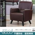《固的家具GOOD》306-010-AG 小星星牛皮沙發/單人【雙北市含搬運組裝】
