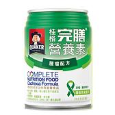 桂格完膳營養素 腫瘤配方 240ML 24入/箱*愛康介護*