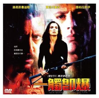 新動國際【一觸即爆 WITE RUSH】DVD便利包29元