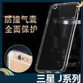 三星 Galaxy J2 J3 J4 J5 J6 J7+ Pro Prime J8 新版 氣囊空壓殼 軟殼  氣墊防摔 矽膠套 手機套 手機殼