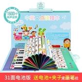 兒童早教點讀書6筆幼兒有聲書電子點讀機寶寶發聲書拼音讀物 QQ27845『東京衣社』