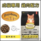*KING*烘焙客(非吃不可)Oven-Baked《成貓-雞肉配方》貓糧10磅
