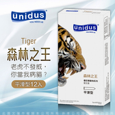 保險套-情趣用品 避孕套 衛生套  unidus優您事 動物系列保險套-森林之王-平滑型 12入