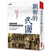 顛倒的民國(臺灣和中國都不提起的近現代史)