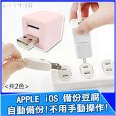 APPLE 備份豆腐1 入iOS 蘋果系列 資料備份神器 支援256G 讀卡機備份還原換機