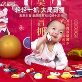 環保軟膠抓周用品道具一周歲玩具套裝現代男女孩寶寶生日布置抓鬮 童趣屋 免運