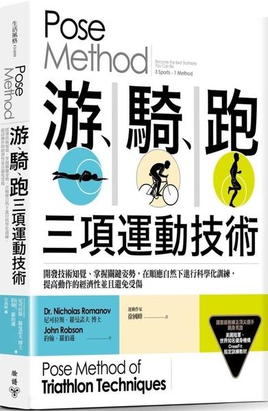 Pose Method 游、騎、跑三項運動技術:開發技術知覺、掌握關鍵姿勢...【城邦讀書花園】