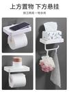 紙巾架 衛生間紙巾盒廁所卷紙掛架免打孔家用洗手間掛壁衛生紙防水卷紙架 快速發貨