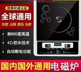 110V電磁爐全球通用雙電壓留學旅行美國日本加拿大台灣電磁爐小家電火鍋 年尾牙提前購