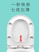 馬桶蓋 馬桶蓋家用通用 加厚緩降老式U型坐便蓋廁所板抽水馬桶座便圈配件『快速出貨YTL』