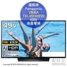 日本代購 空運 2020新款 Panasonic 國際牌 TH-49HX850 49吋 液晶電視 4K 地震防傾倒 日規