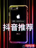 玻璃彩繪殼 手機殼 蘋果8plus手機殼7plus新款8p透明i8硅膠全包防摔iPhone8氣囊7p女抖音 免運 CY潮流站