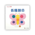 《上人文化》Smart寶寶系列 動手推拉互動益智童書 - 各種顏色