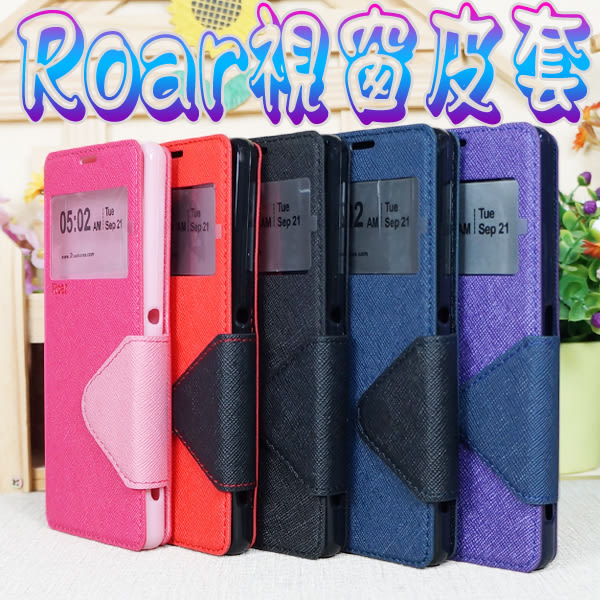 【Roar】三星 Samsung Galaxy S7 G930FD 視窗皮套/側翻手機套/支架斜立保護殼/側開插卡手機套