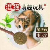 雙12購物節貓薄荷棒棒糖貓咪用品逗貓棒貓糖貓玩具貓咪薄荷玩具磨牙貓棒棒糖