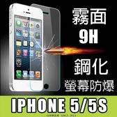E68精品館 霧面磨砂 APPLE IPHONE 5S/5 鋼化玻璃 螢幕保護貼 保護膜 保貼 貼膜 鋼膜 防刮 IP5/I5S