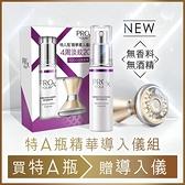 OLAY 3X超導滲透ProX特A瓶精華組