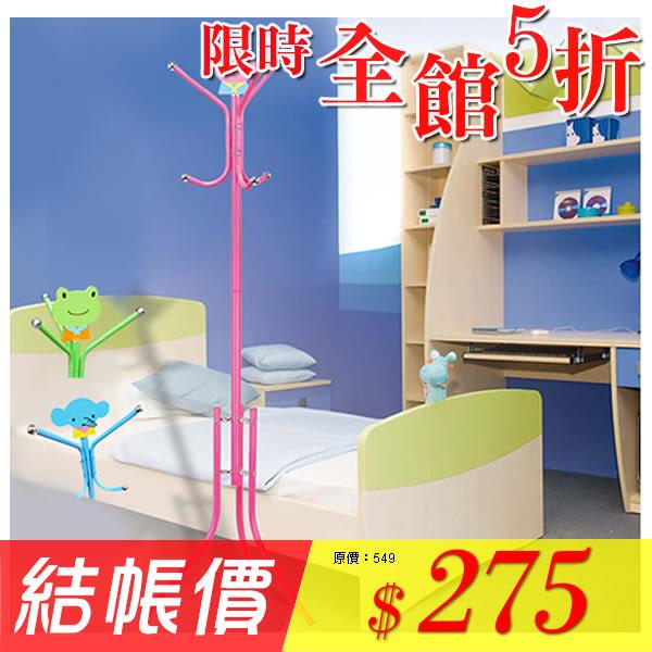 【悠室屋】兒童衣帽架 (3色)