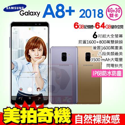 三星 Galaxy A8+ / A8 PLUS 贈郵政禮券1000元+側翻皮套+9H玻璃貼+32G記憶卡 64G 6吋 智慧型手機 0利率