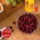 【譽展蜜餞】顆粒蔓越莓 150g/100元