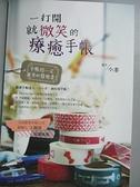 【書寶二手書T9/廣告_CEG】一打開就微笑的療癒手帳_小非
