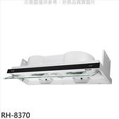 《結帳打9折》林內【RH-8370】隱藏式電熱除油80公分排油煙機(含標準安裝)