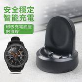 三星 Galaxy watch 充電座 手錶座充 42/46mm 磁吸 底座 智能手錶 充電器 旅充