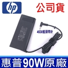 公司貨 HP 惠普 90W 4.5*3.0mm .  橢圓 變壓器 Pavilion 14-f 14-n 14z-n 15-e 15z-e 15-n 15t-n 15z-n 17-e