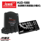 征服者 HUD 1088 測速抬頭顯示器+室外機全頻雷達 送到府安裝
