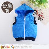 嬰幼兒外套 台灣製嬰幼兒鋪棉連帽背心外套 魔法Baby