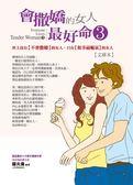 (二手書)會撒嬌的女人,最好命3【文庫本】:世上沒有【不會撒嬌】的女人,只有【和幸福..