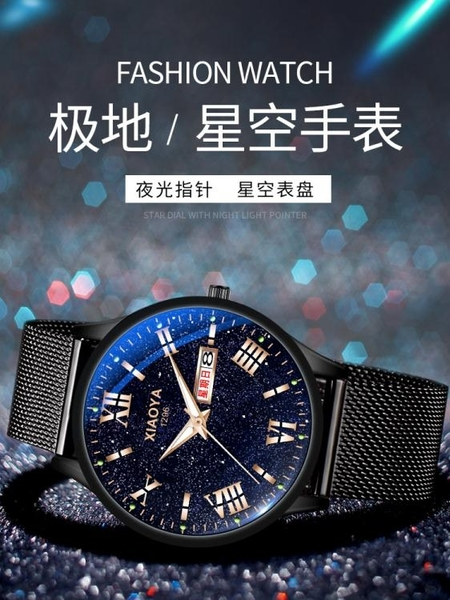 韓版概念星空抖音同款時尚潮流學生手錶男士全自動非機械防水男錶  夏季新品