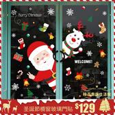 聖誕節壁貼 圣誕節老人禮物櫥窗玻璃門貼場景布置墻貼紙【現貨快速出貨八五折】