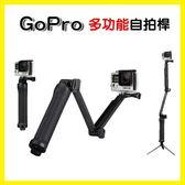 【03624】 GoPro 多功能三折自拍桿 自拍棒 支架 自拍桿 折疊自拍桿 折疊自拍桿
