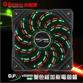 保銳 ENERMAX 12公分 電腦風扇 雙色維加斯電競蝠 紅 / 綠 UCDFVD12P