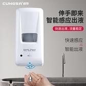 自動給皂機 創莎感應洗手液器自動洗手液機壁掛式皂液器給皂機皂液盒子免打孔 美物 交換禮物