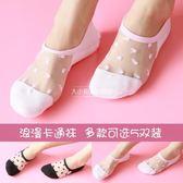 可愛短襪超薄水晶絲透明淺口絲襪船襪【大小姐韓風館】