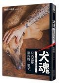(二手書)犬魂:1500個生命救援的日子,只為改變浪孩的一輩子