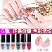 6瓶 韓國可剝無毒持久指甲油套裝可撕裸色不易掉美甲腳指甲油膠【店慶八八折】
