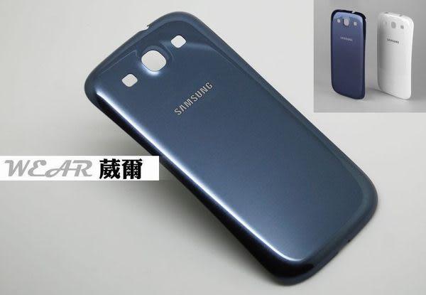葳爾Wear SAMSUNG Galaxy SIII S3 i9300【原廠背蓋、原廠電池蓋】2色供應