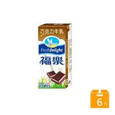 福樂保久乳200ml-6入-巧克力牛奶【合迷雅好物超級商城】