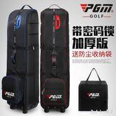 PGM高爾夫航空包加厚飛機托運球包帶密碼鎖可折疊 QQ25828『bad boy時尚』