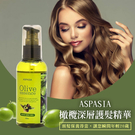 韓國 ASPASIA 橄欖深層護髮精華 100ml
